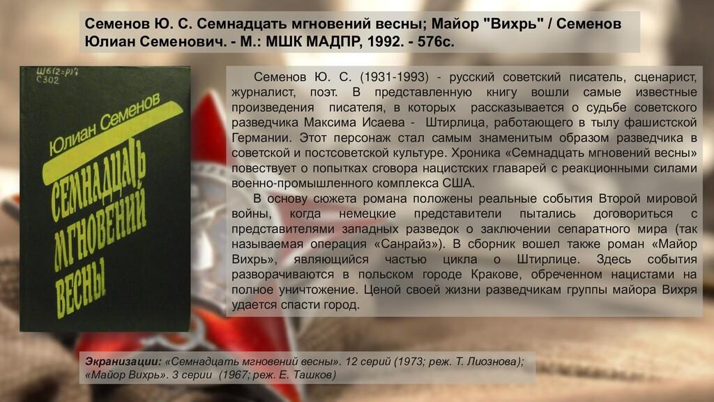 Семенов Ю. С. (1931-1993) - русский советский п...