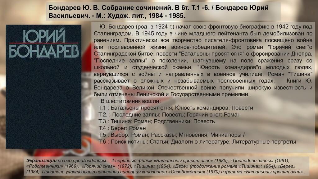Ю. Бондарев (род. в 1924 г.) начал свою фронтов...
