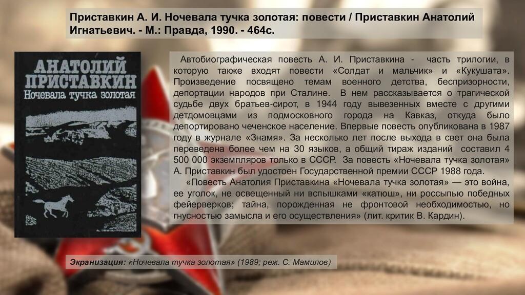 Автобиографическая повесть А. И. Приставкина - ...