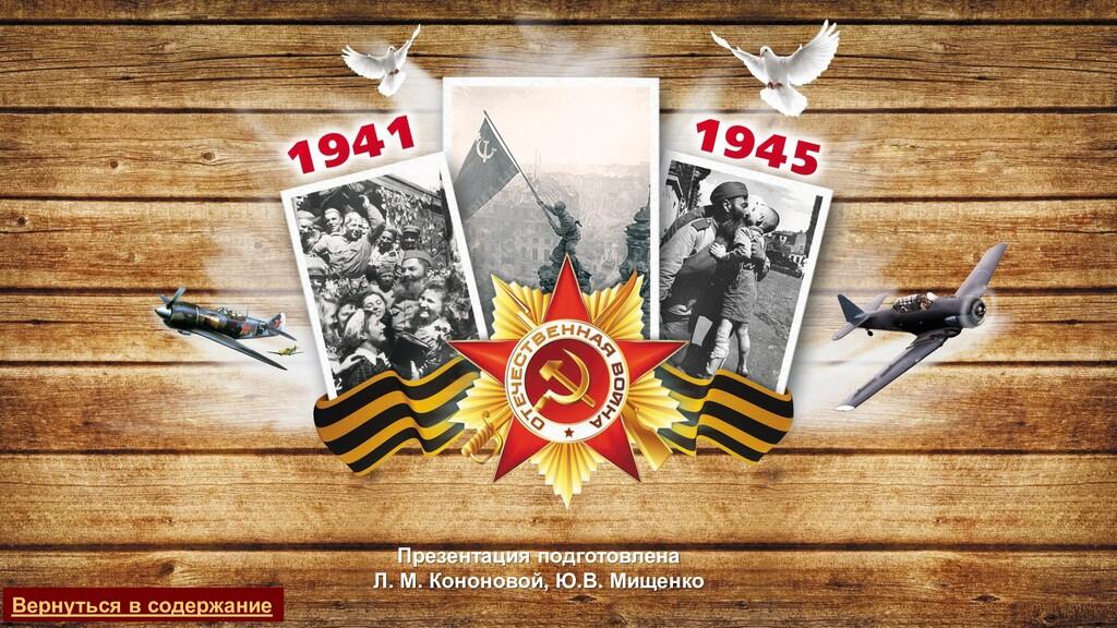 Презентация подготовлена Л. М. Кононовой, Ю.В. ...