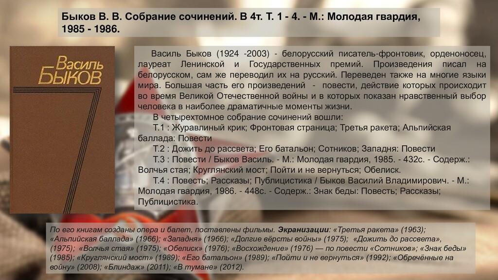 Василь Быков (1924 -2003) - белорусский писател...