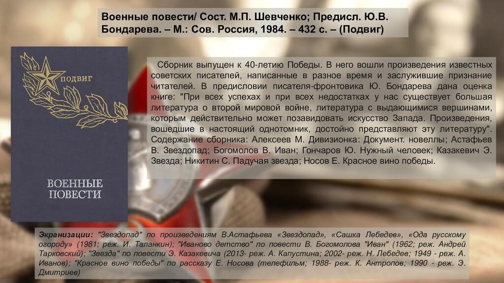 Сборник выпущен к 40-летию Победы. В него вошли...