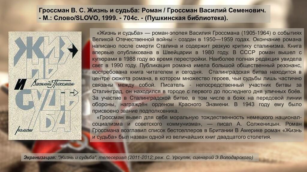 «Жизнь и судьба» — роман-эпопея Василия Гроссма...
