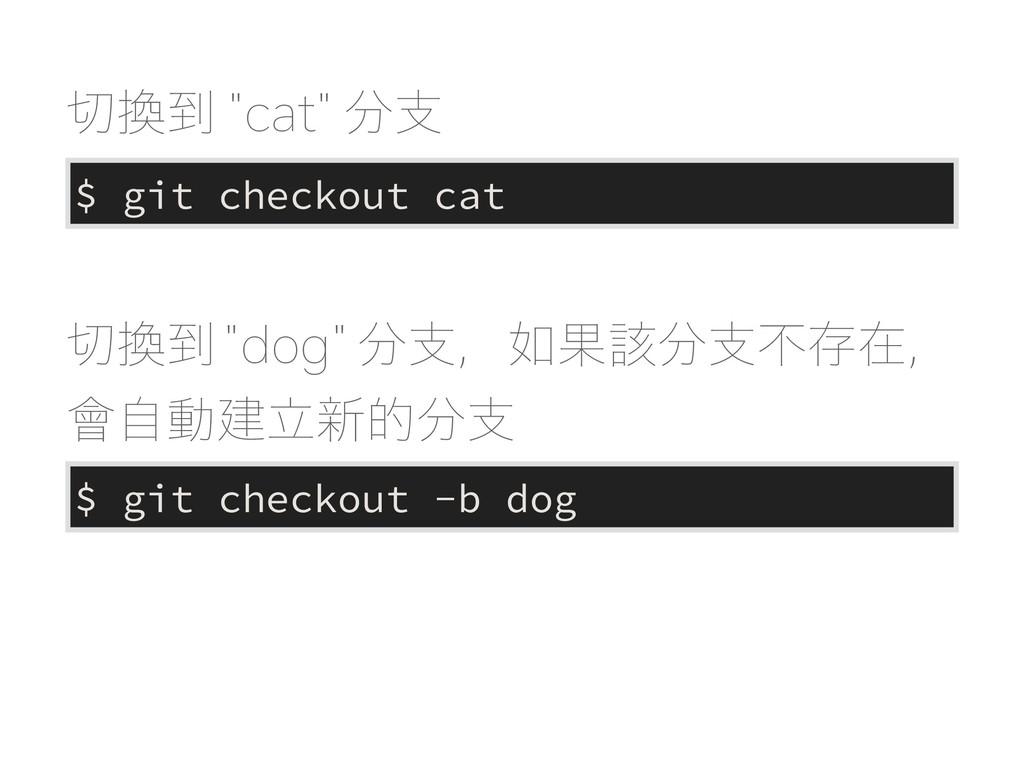 ౸DBUࢧ $ git checkout cat ౸EPHࢧɼՌ...