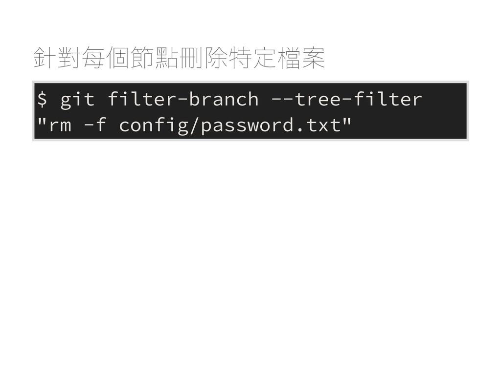 "$ git filter-branch --tree-filter ""rm -f config..."