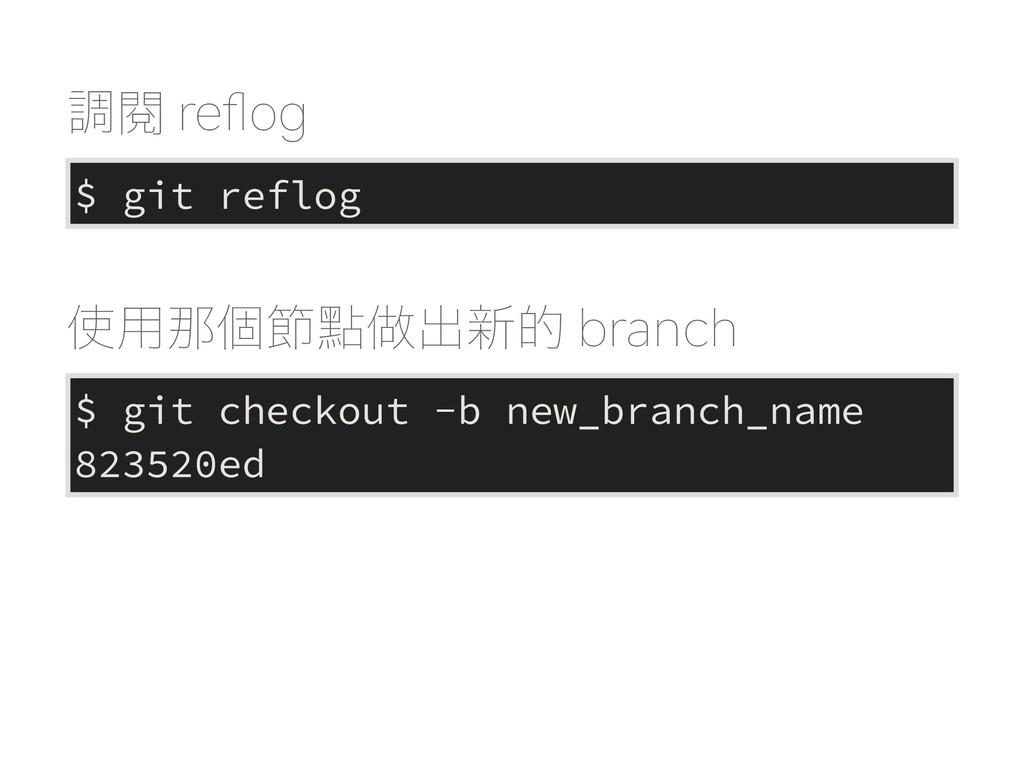 ௐ閱SFqPH $ git reflog $ git checkout -b new_br...