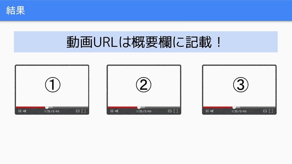 結果 ① ② ③ 動画URLは概要欄に記載!