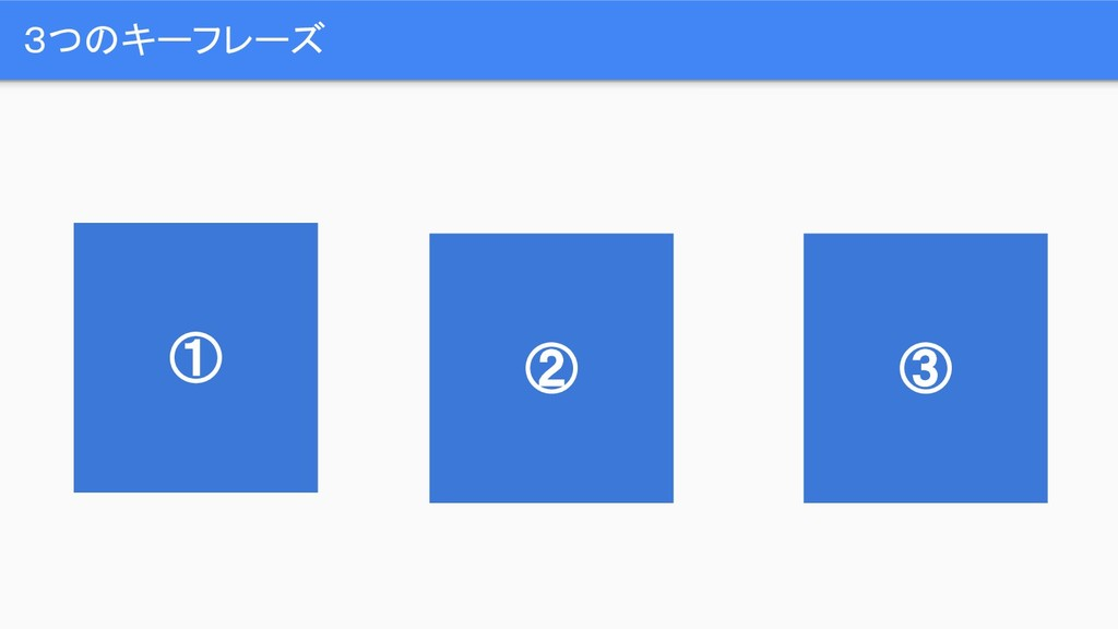 3つのキーフレーズ ① ③ ②