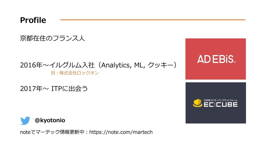 Profile 京都在住のフランス⼈ noteでマーテック情報更新中︓https://note...