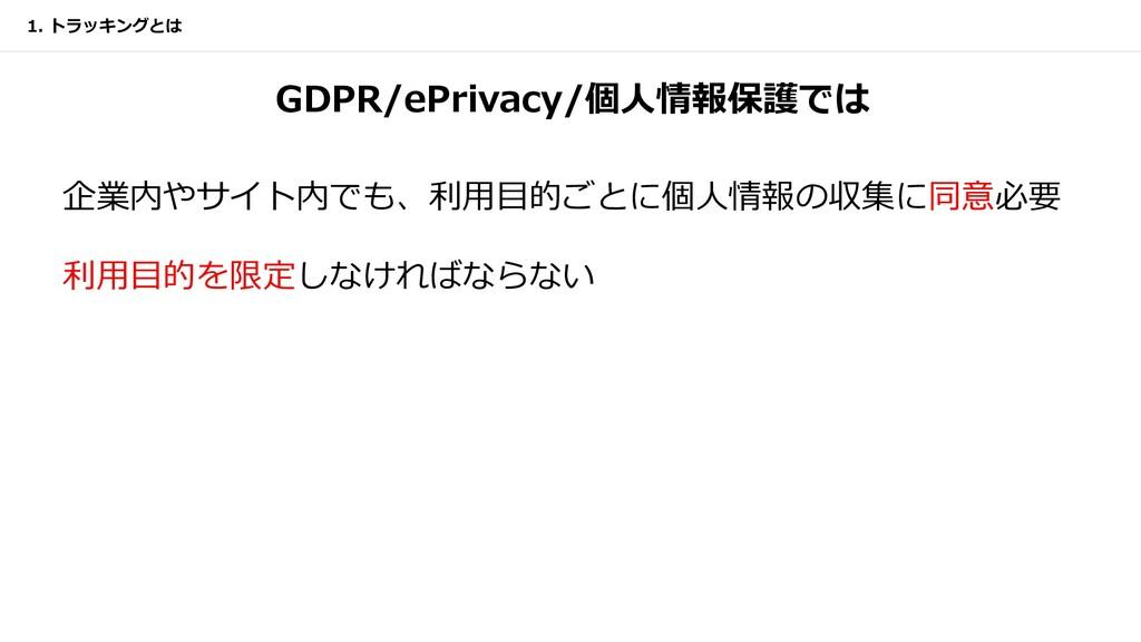 GDPR/ePrivacy/個⼈情報保護では 企業内やサイト内でも、利⽤⽬的ごとに個⼈情報の収...