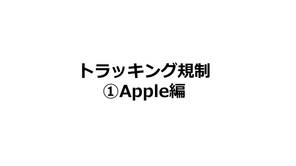 トラッキング規制 ①Apple編