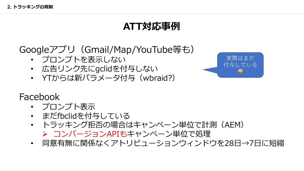 ATT対応事例 Googleアプリ(Gmail/Map/YouTube等も) • プロンプトを...