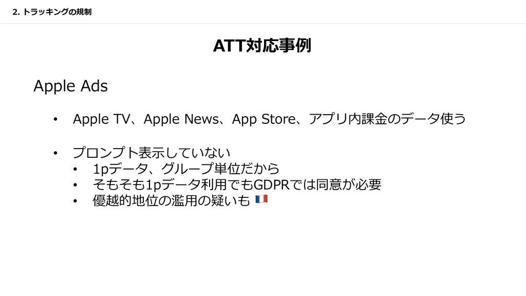 ATT対応事例 Apple Ads • Apple TV、Apple News、App Sto...