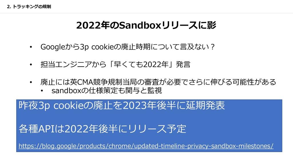 2022年のSandboxリリースに影 • Googleから3p cookieの廃⽌時期につい...