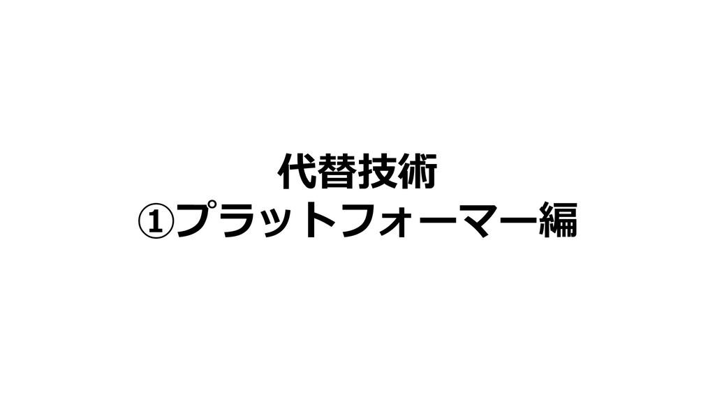 代替技術 ①プラットフォーマー編