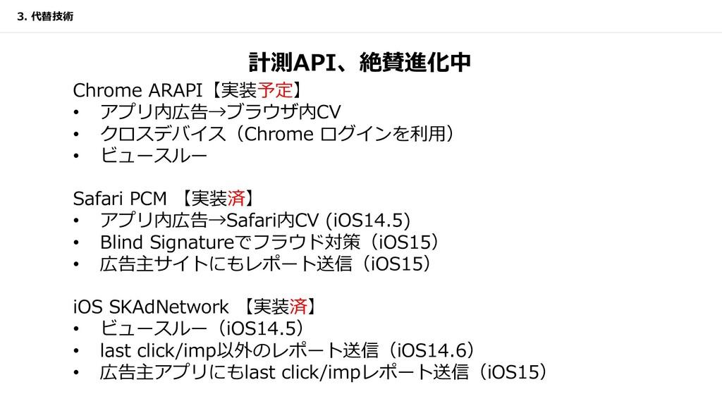 計測API、絶賛進化中 Chrome ARAPI【実装予定】 • アプリ内広告→ブラウザ内CV...