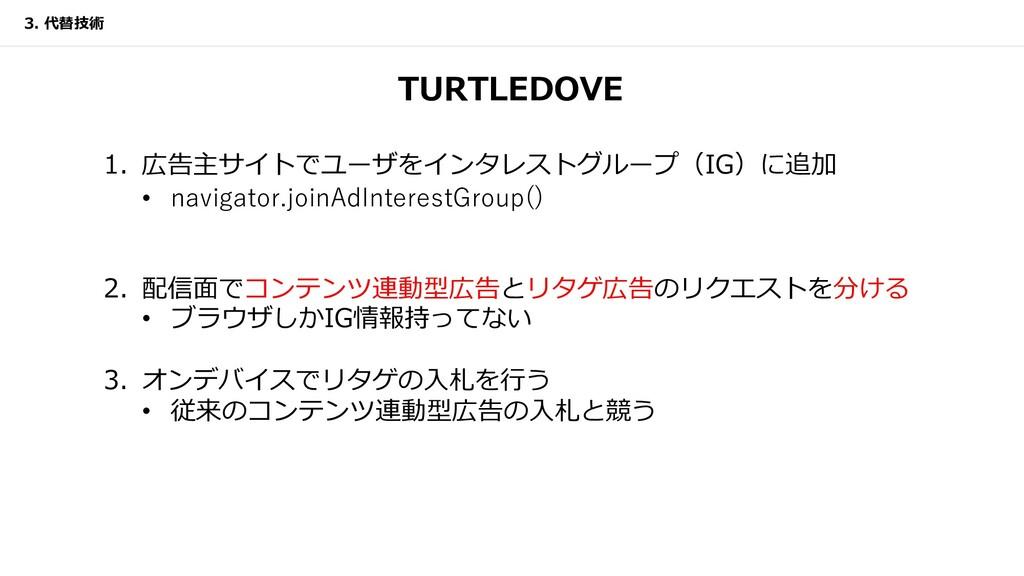 TURTLEDOVE 1. 広告主サイトでユーザをインタレストグループ(IG)に追加 • na...