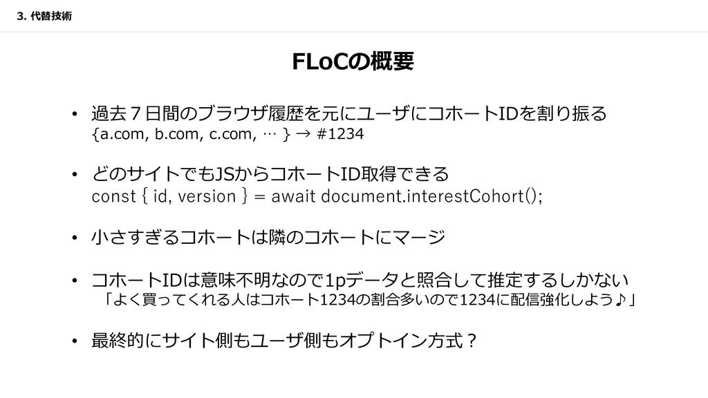 FLoCの概要 • 過去7⽇間のブラウザ履歴を元にユーザにコホートIDを割り振る {a.com...