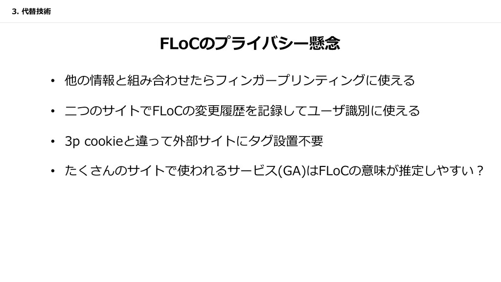 FLoCのプライバシー懸念 • 他の情報と組み合わせたらフィンガープリンティングに使える • ...