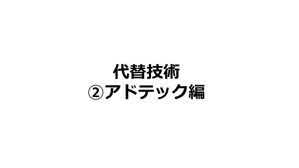 代替技術 ②アドテック編