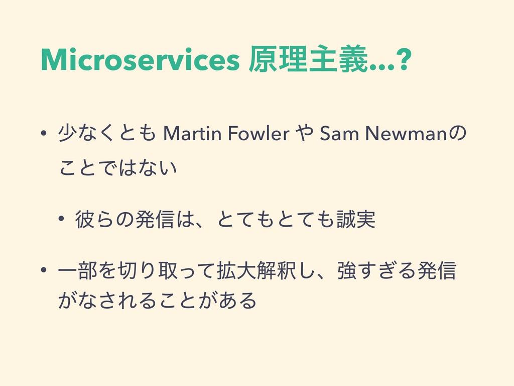 Microservices ݪཧओٛ...? • গͳ͘ͱ Martin Fowler  ...