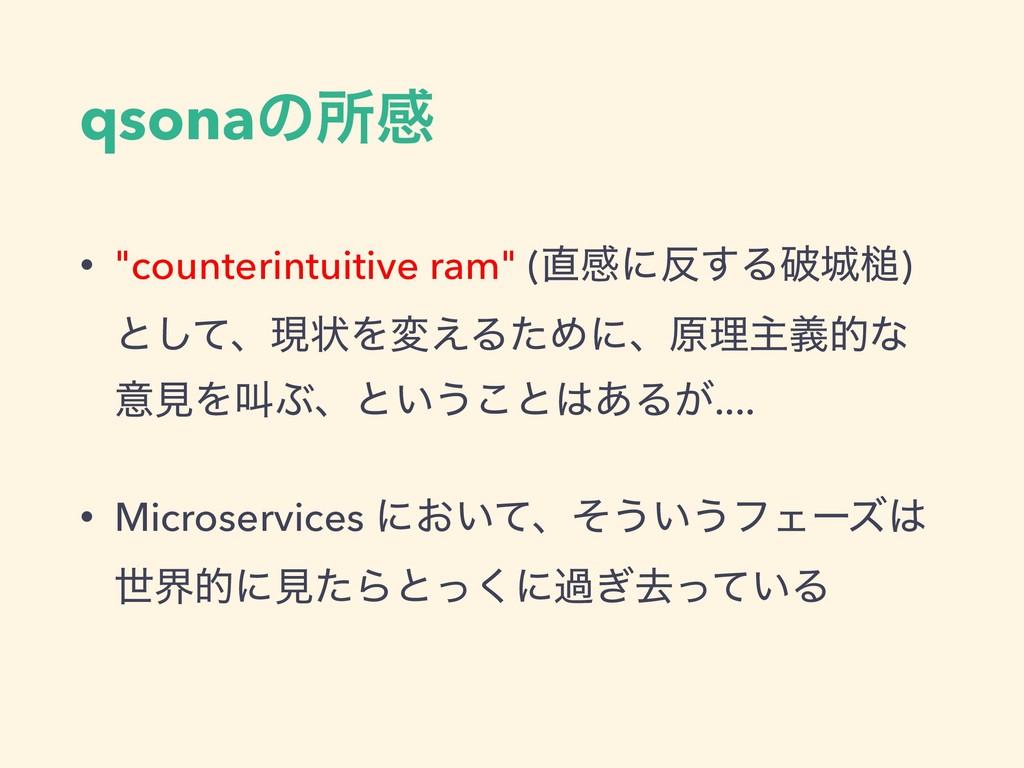 "qsonaͷॴײ • ""counterintuitive ram"" (ײʹ͢ΔഁṀ) ͱ..."