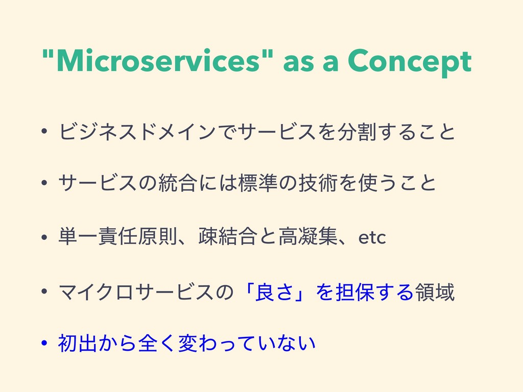 """Microservices"" as a Concept • ϏδωευϝΠϯͰαʔϏεΛ෼ׂ..."