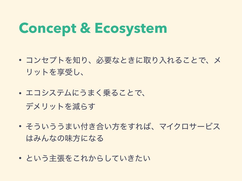 Concept & Ecosystem • ίϯηϓτΛΓɺඞཁͳͱ͖ʹऔΓೖΕΔ͜ͱͰɺϝ...