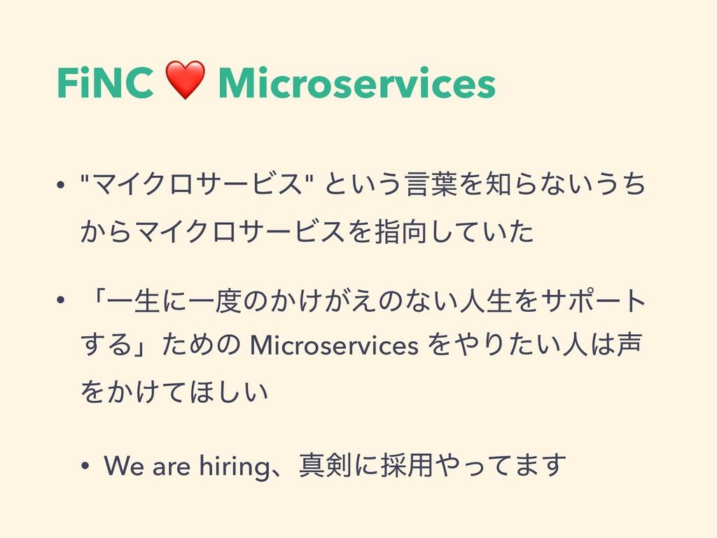 """FiNC ❤ Microservices • """"ϚΠΫϩαʔϏε"""" ͱ͍͏ݴ༿ΛΒͳ͍͏ͪ ..."""