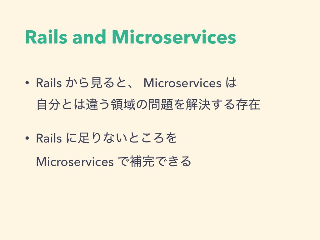 Rails and Microservices • Rails ͔ΒݟΔͱɺ Microser...