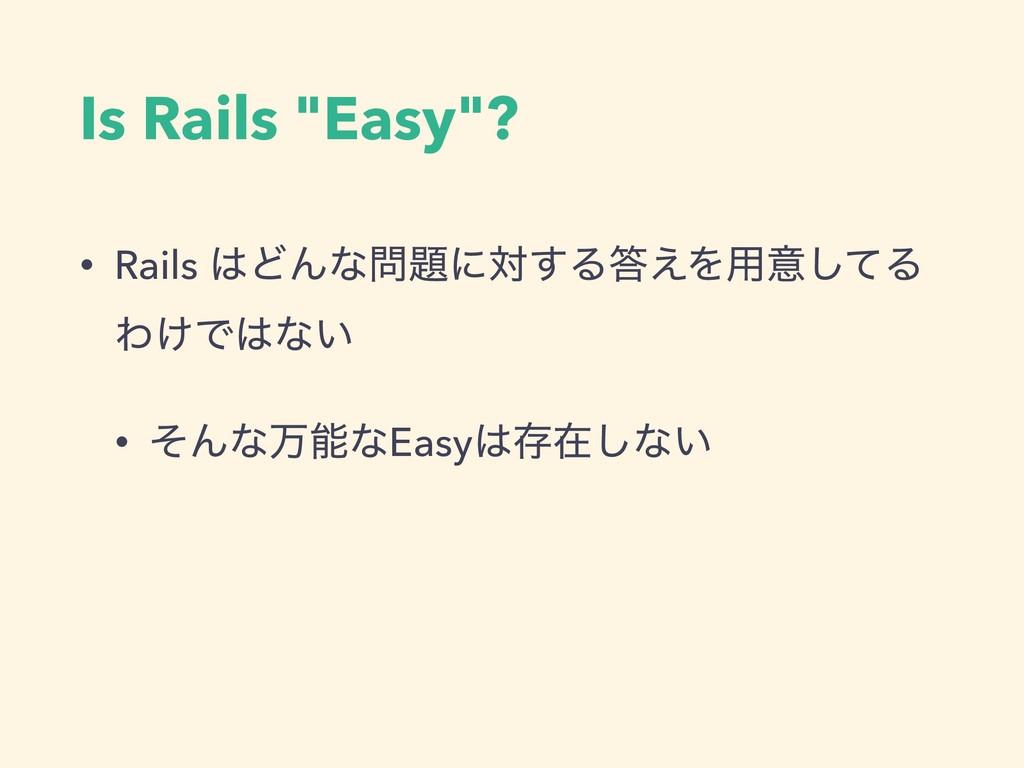 "Is Rails ""Easy""? • Rails ͲΜͳʹର͢Δ͑Λ༻ҙͯ͠Δ Θ͚Ͱ..."