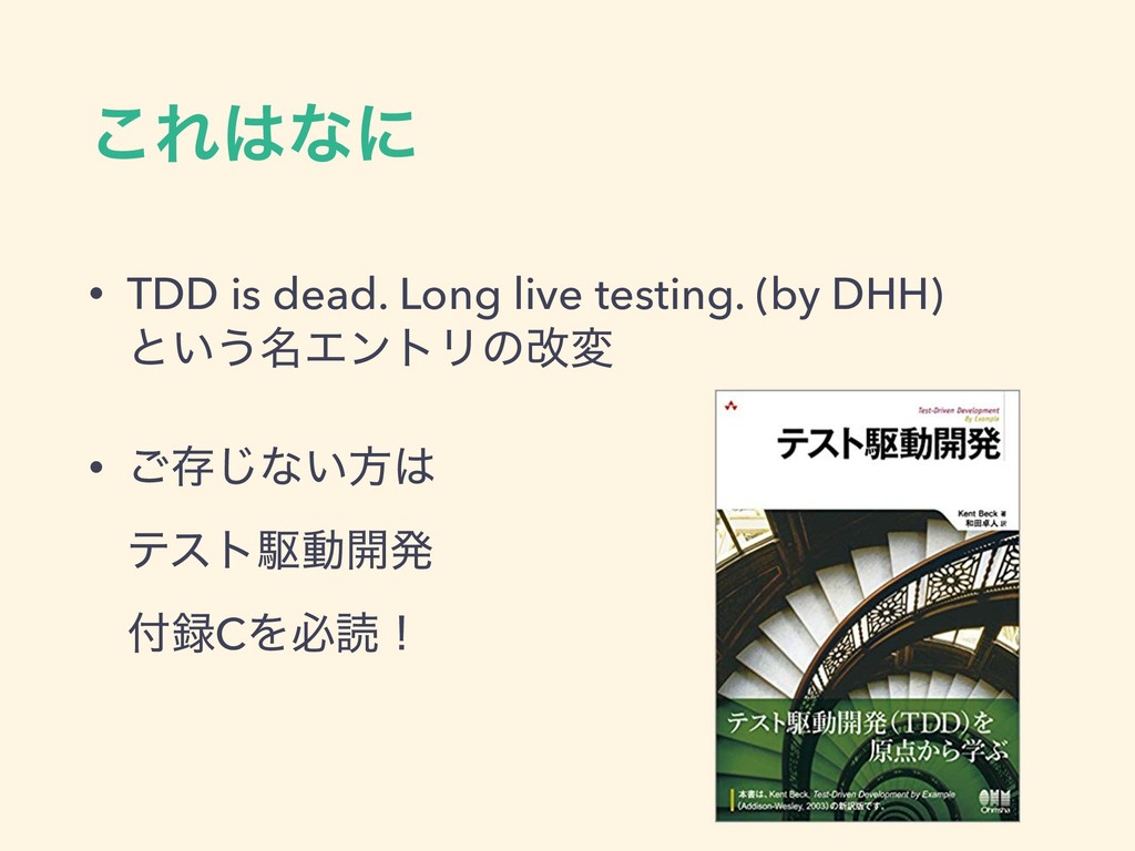 ͜Ε͸ͳʹ • TDD is dead. Long live testing. (by DHH...