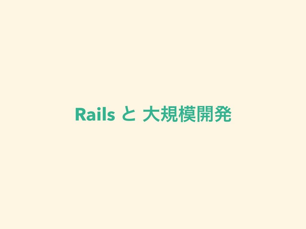 Rails ͱ େن։ൃ