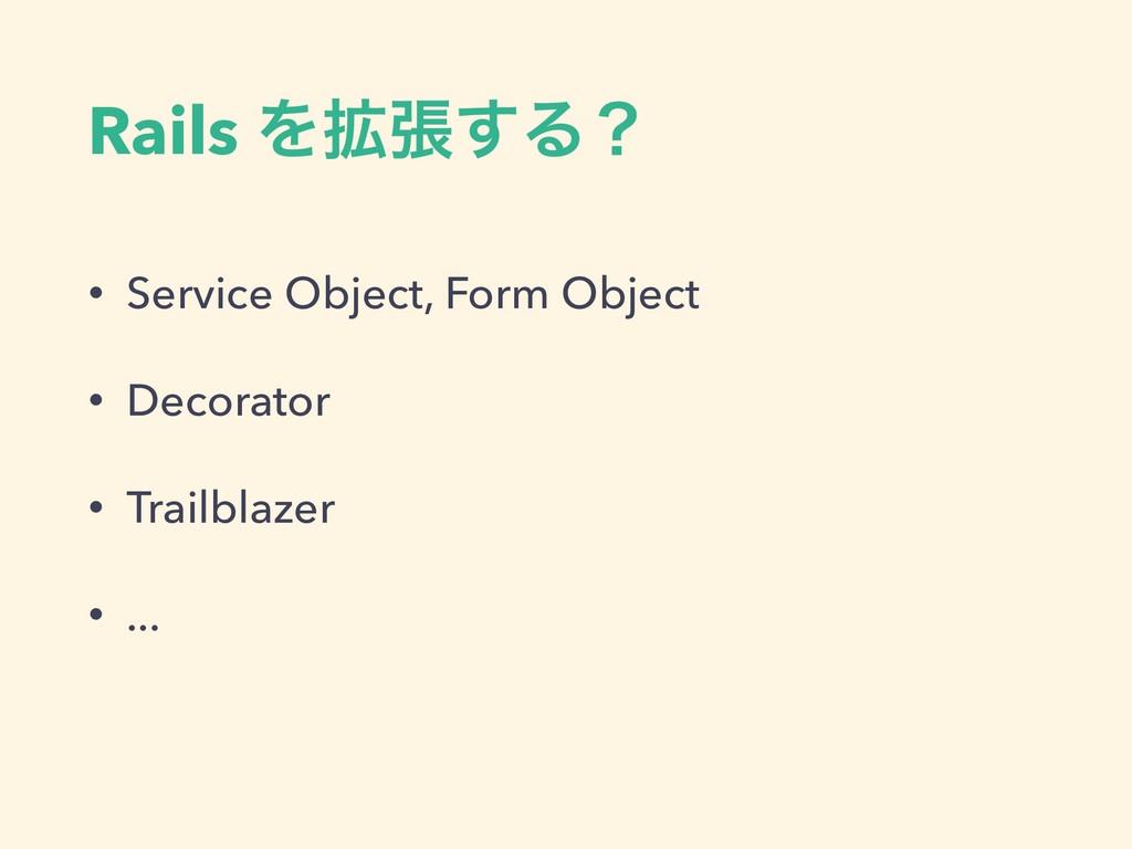 Rails Λ֦ு͢Δʁ • Service Object, Form Object • De...