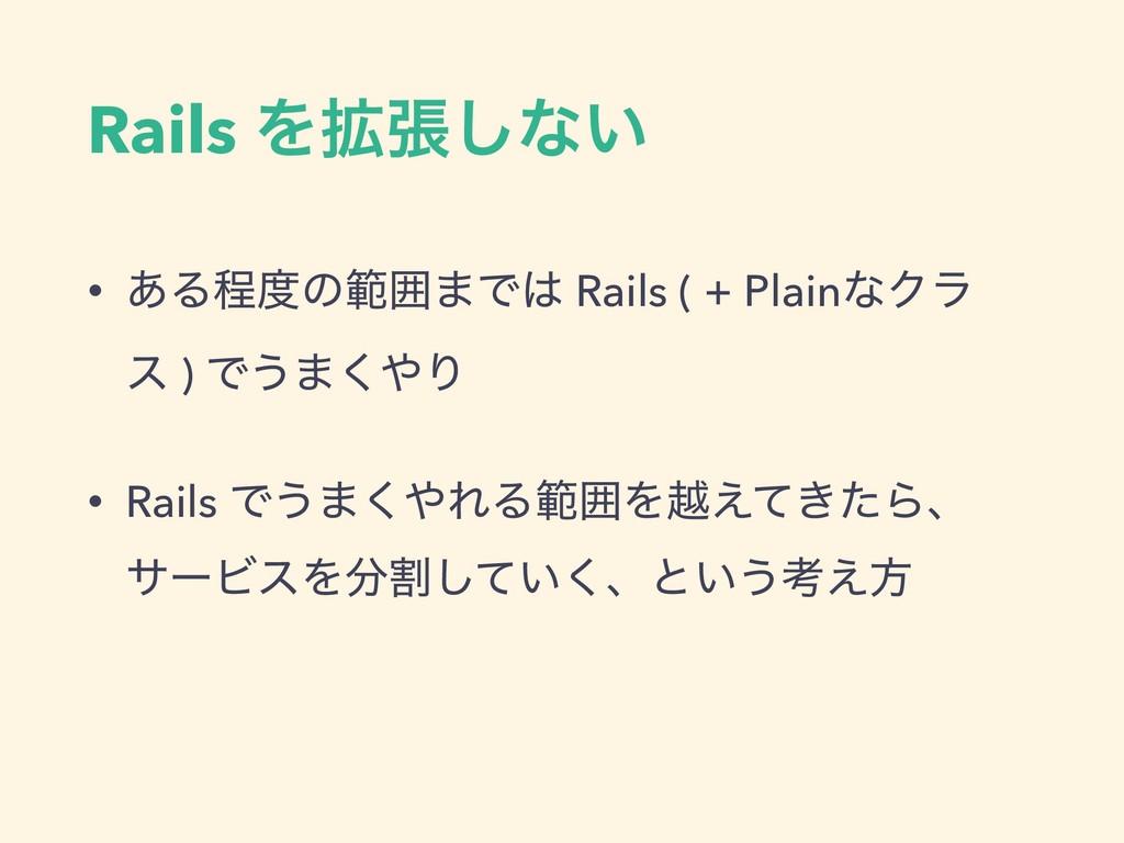 Rails Λ֦ு͠ͳ͍ • ͋Δఔͷൣғ·Ͱ Rails ( + PlainͳΫϥ ε ...