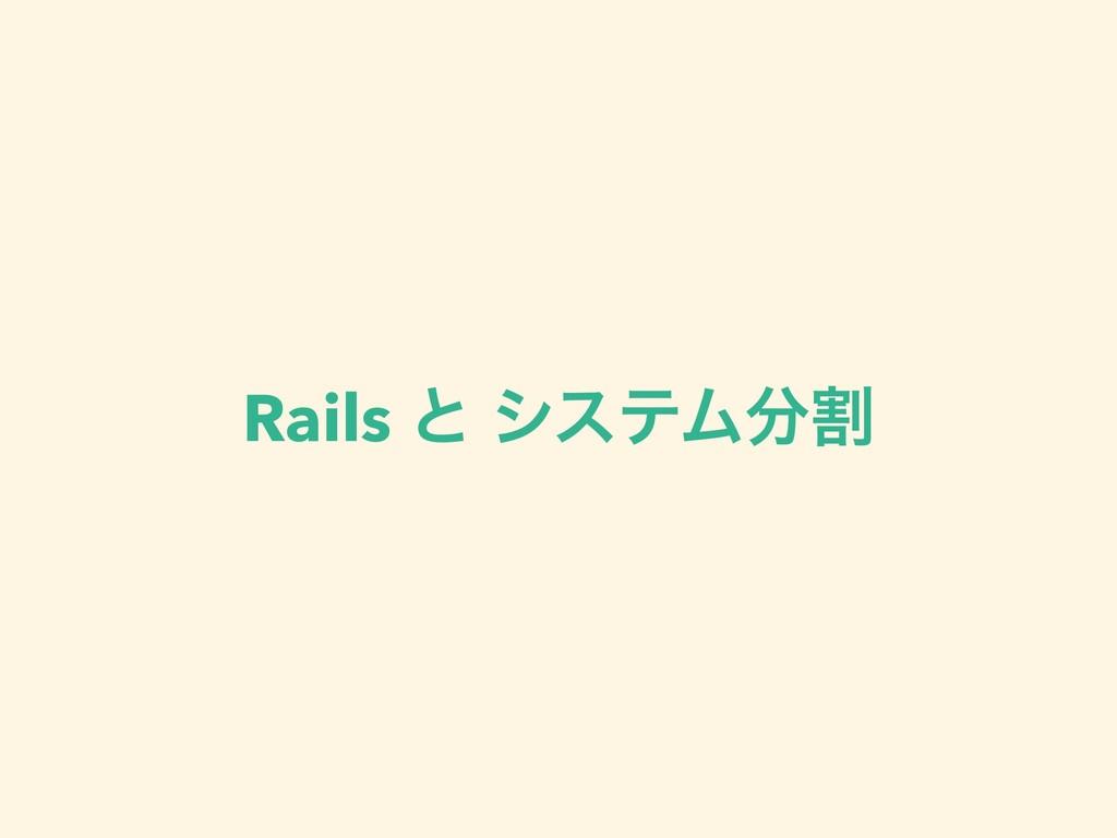 Rails ͱ γεςϜׂ