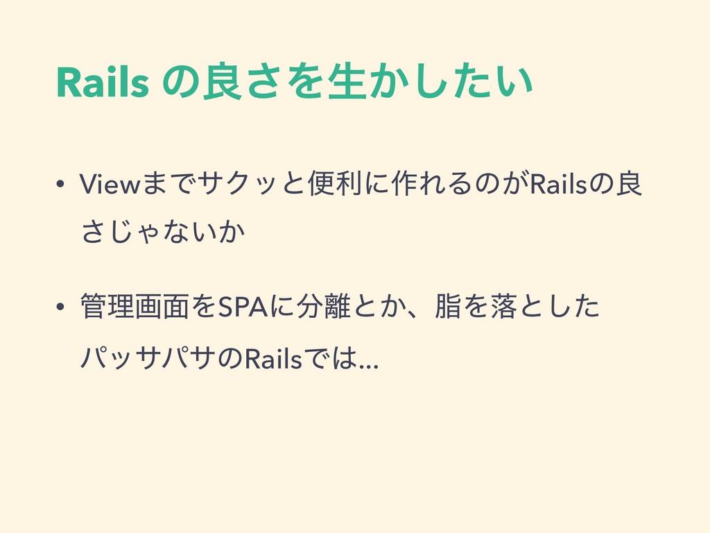 Rails ͷྑ͞Λੜ͔͍ͨ͠ • View·ͰαΫοͱศརʹ࡞ΕΔͷ͕Railsͷྑ ͞͡Ό...