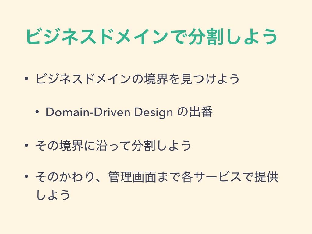 ϏδωευϝΠϯͰׂ͠Α͏ • ϏδωευϝΠϯͷڥքΛݟ͚ͭΑ͏ • Domain-Dri...