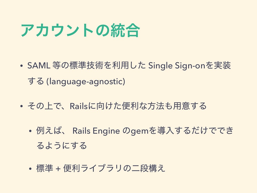 ΞΧϯτͷ౷߹ • SAML ͷඪ४ٕज़Λར༻ͨ͠ Single Sign-onΛ࣮ ͢...