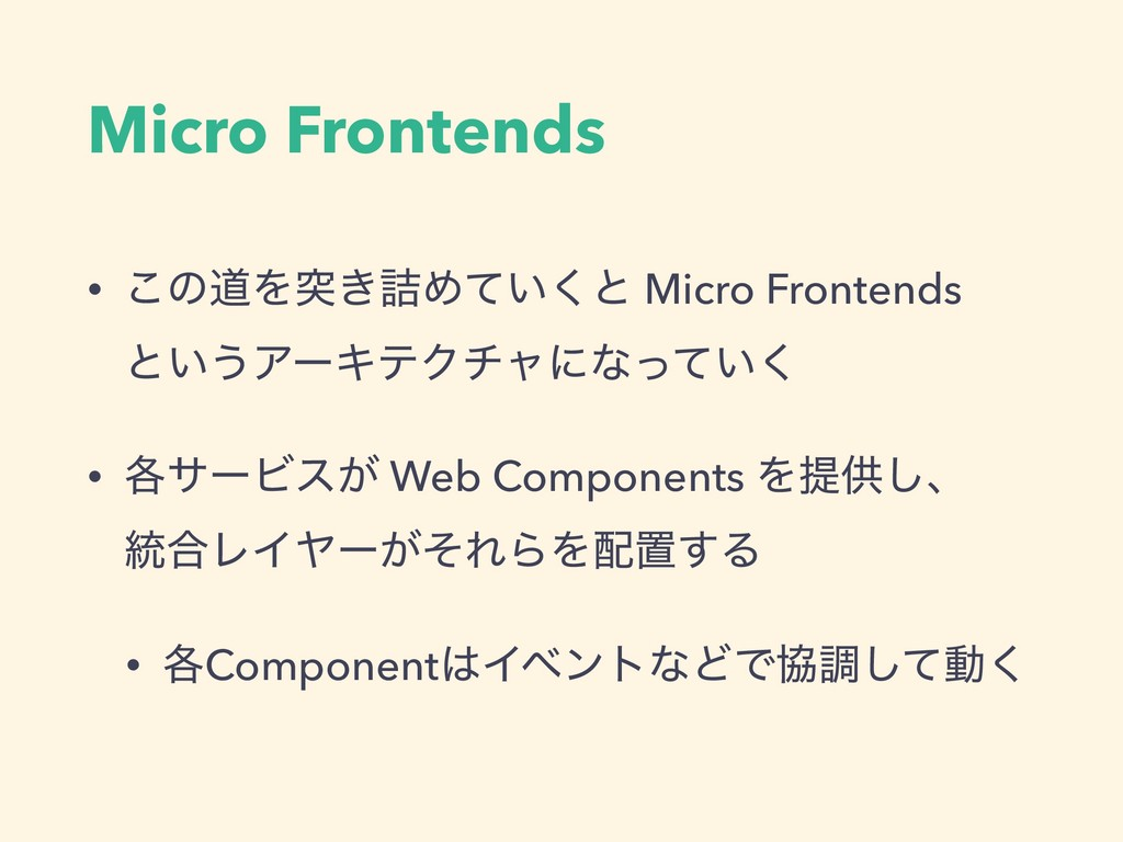 Micro Frontends • ͜ͷಓΛಥ͖٧Ί͍ͯ͘ͱ Micro Frontends...