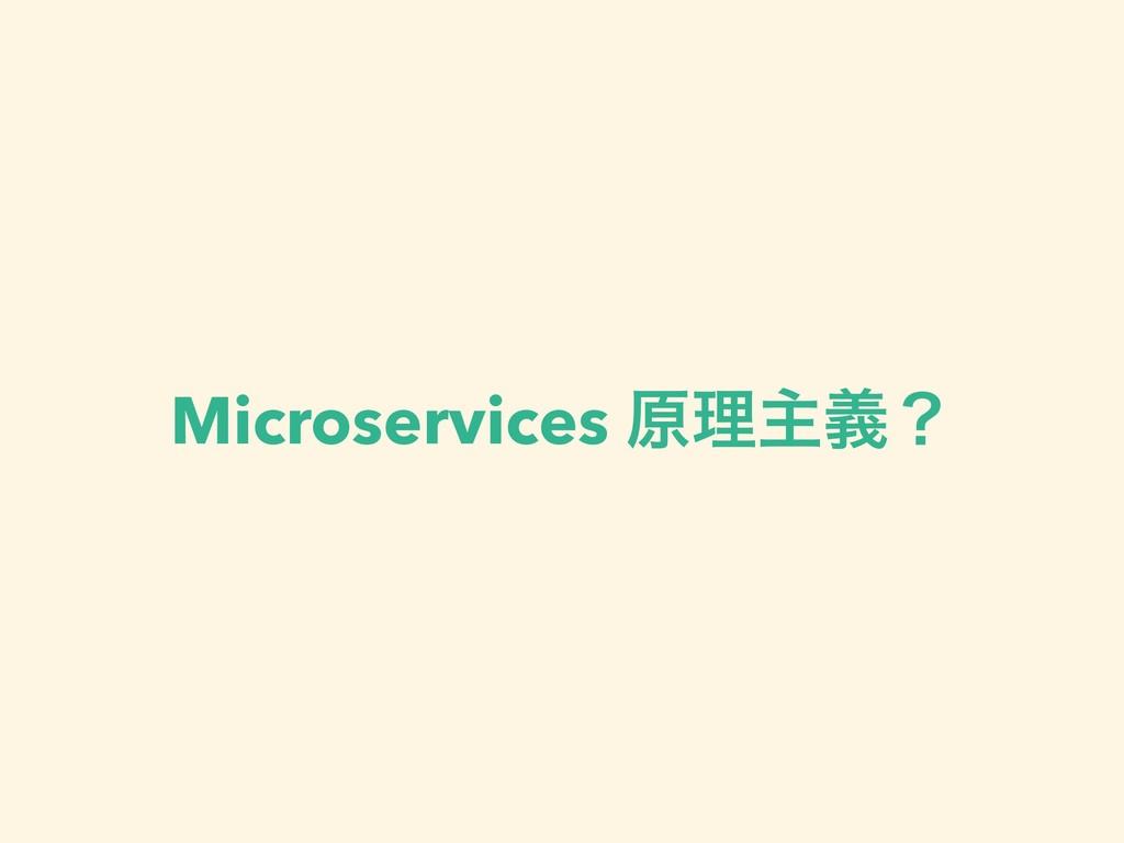 Microservices ݪཧओٛʁ