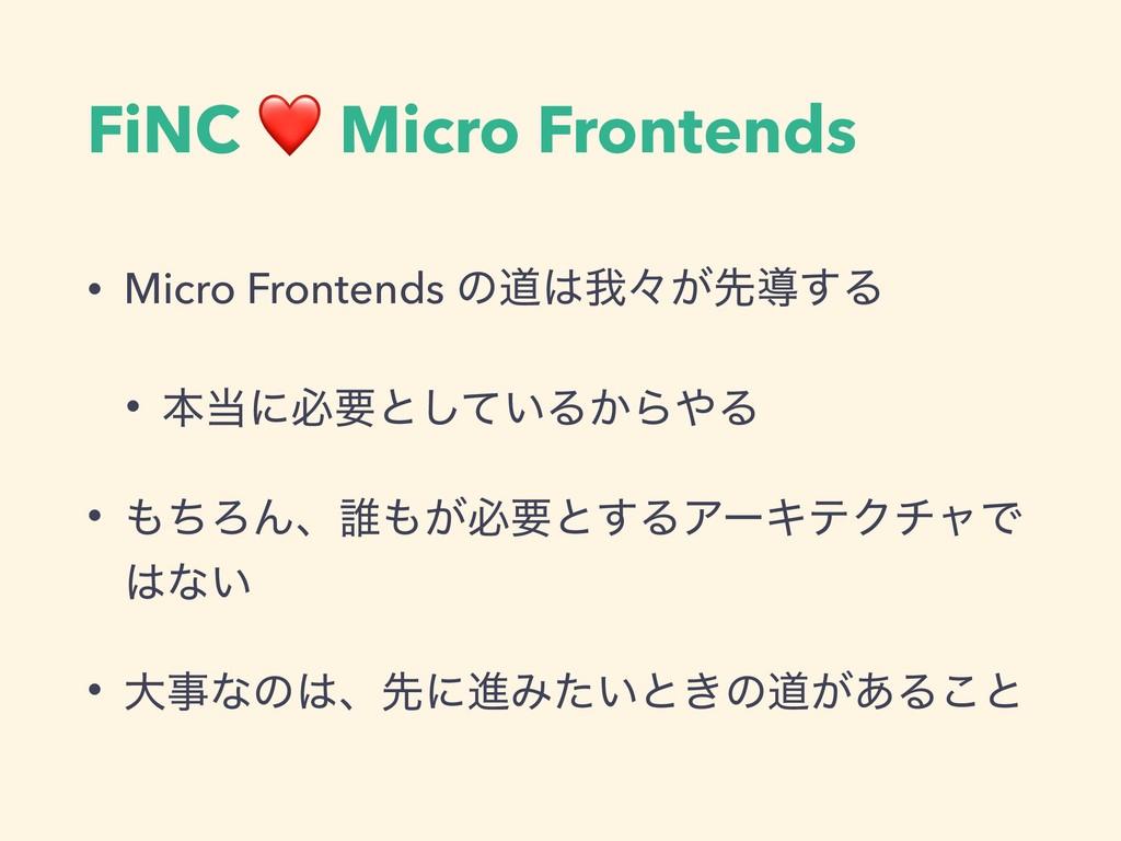 FiNC ❤ Micro Frontends • Micro Frontends ͷಓզʑ͕...