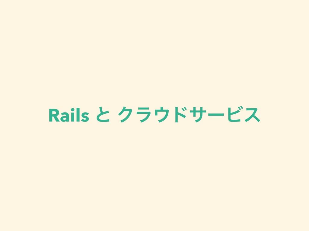 Rails ͱ ΫϥυαʔϏε