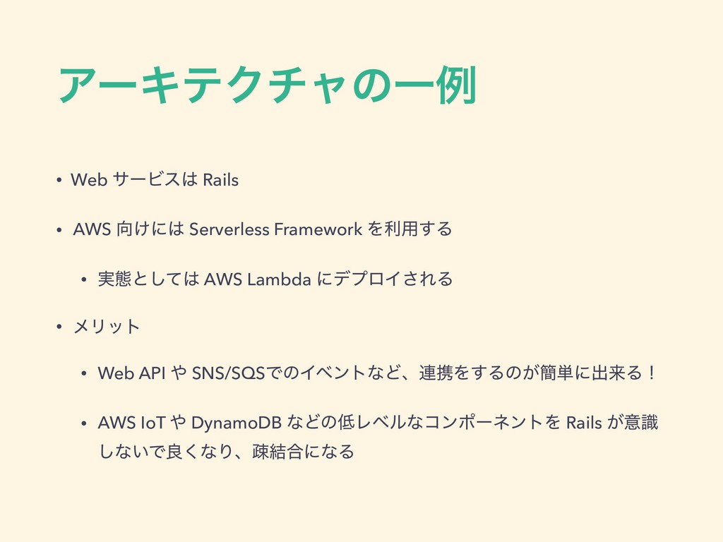 ΞʔΩςΫνϟͷҰྫ • Web αʔϏε Rails • AWS ͚ʹ Serverl...