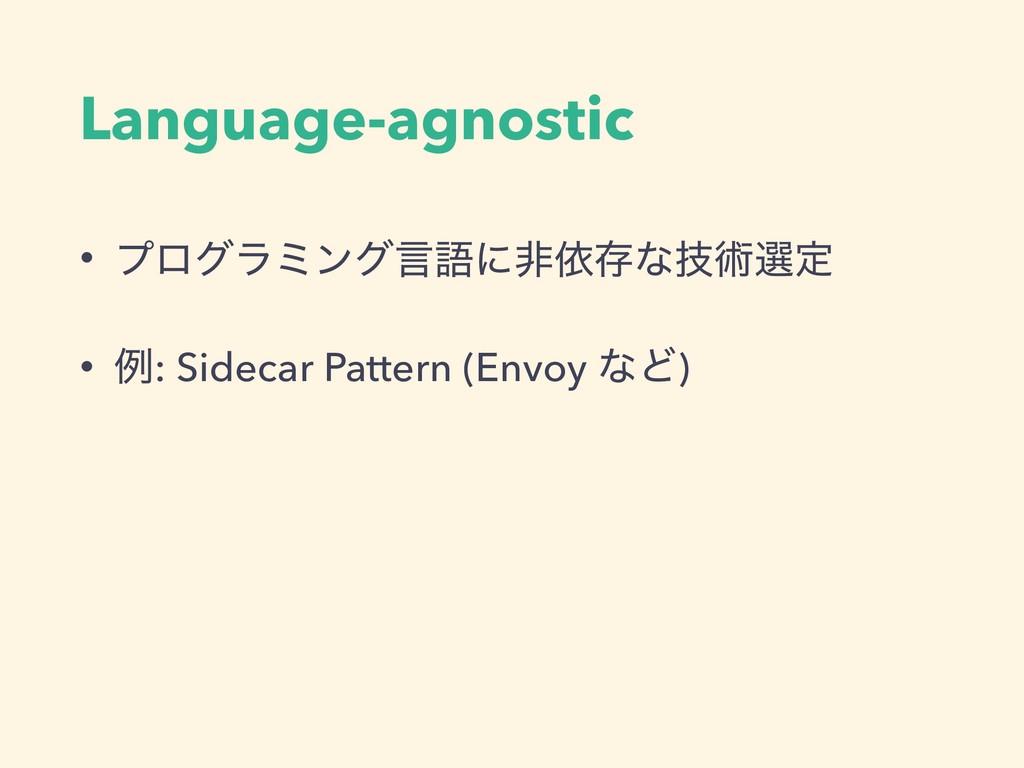Language-agnostic • ϓϩάϥϛϯάݴޠʹඇґଘͳٕज़બఆ • ྫ: Sid...
