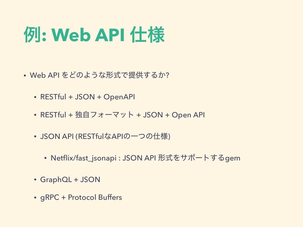 ྫ: Web API ༷ • Web API ΛͲͷΑ͏ͳܗࣜͰఏڙ͢Δ͔? • RESTf...