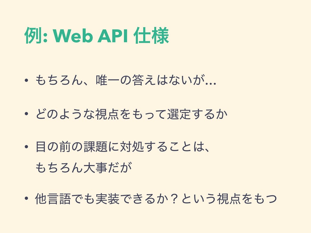 ྫ: Web API ༷ • ͪΖΜɺ།Ұͷ͑ͳ͍͕… • ͲͷΑ͏ͳࢹΛͬͯબఆ...