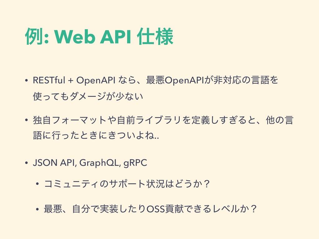 ྫ: Web API ༷ • RESTful + OpenAPI ͳΒɺ࠷ѱOpenAPI͕...