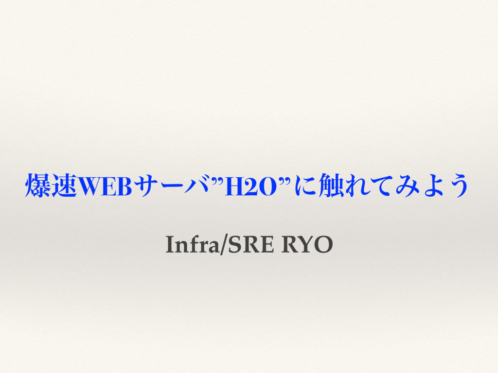 """രWEBαʔό""""H2O""""ʹ৮ΕͯΈΑ͏ Infra/SRE RYO"""
