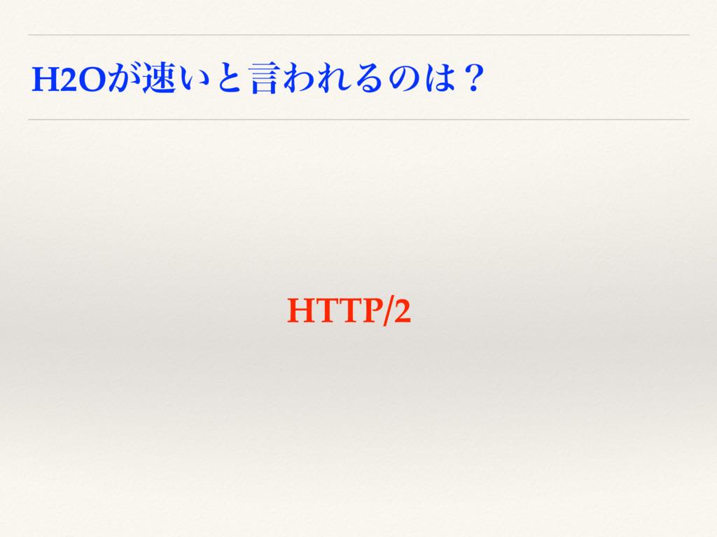 H2O͕͍ͱݴΘΕΔͷʁ HTTP/2